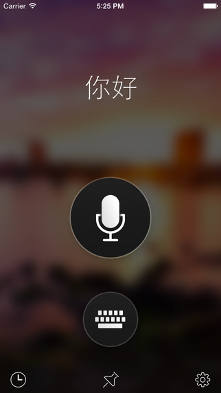 Translate Anywhere With The Microsoft Translator App For iOS and Android