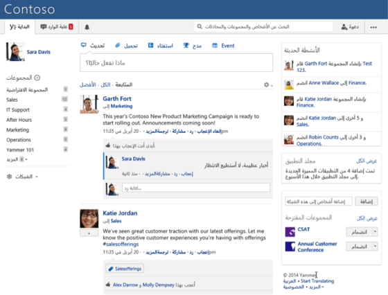 Microsoft's Yammer Gains Huge Language Support On Tuesday