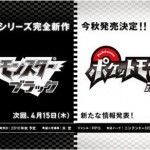 pokemon black and white pictures jpg