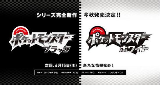 Pokemon Black and White Revealed