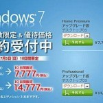 30,000 Windows 7 Pre-Orders in Japan